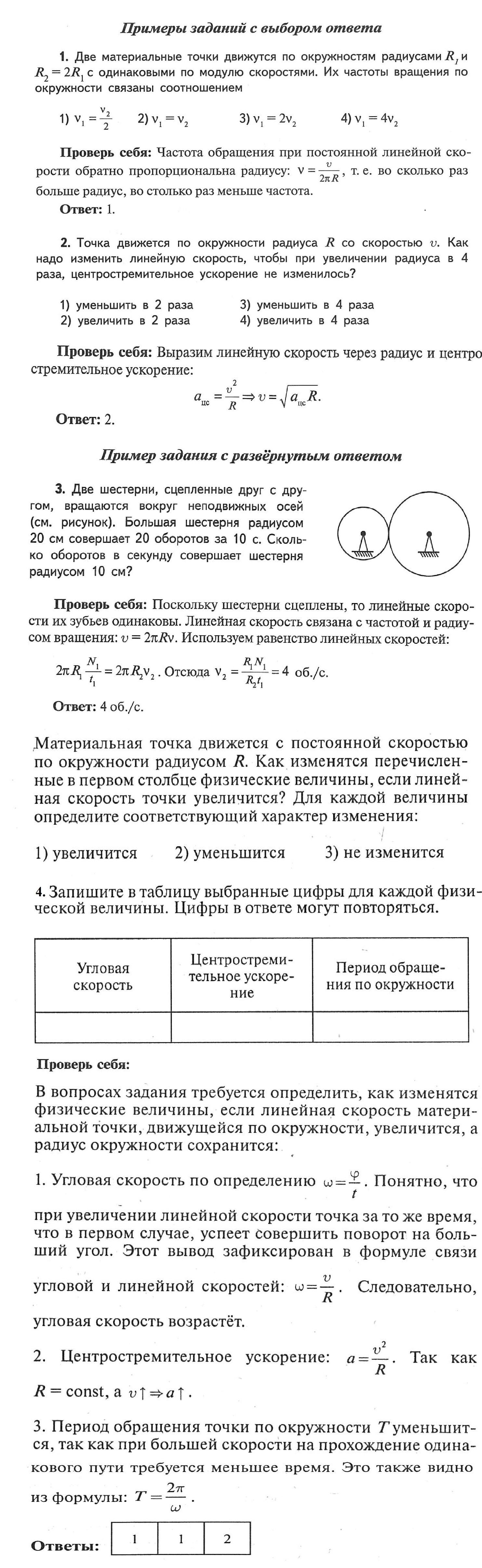 презентация по физике на тему движение точки по окружности