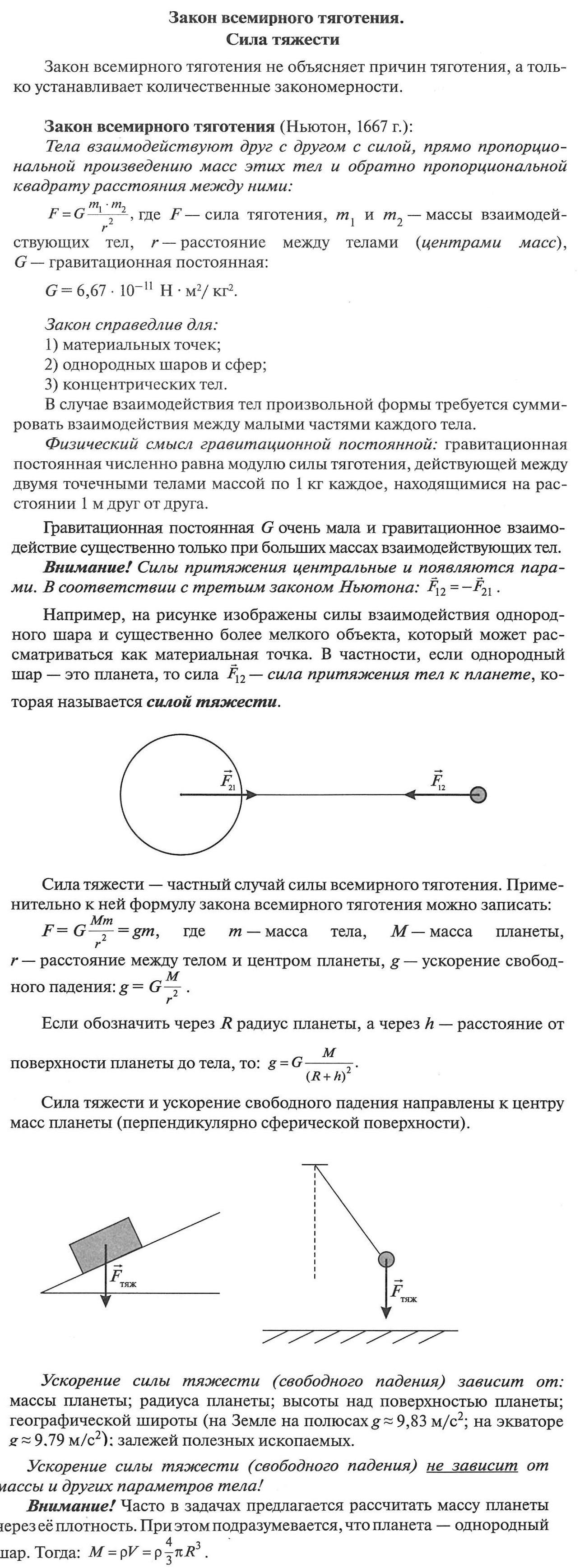 презентация по физике на тему силы в механике