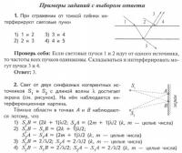 Геометрическая оптика 11 класс задачи с решениями решение задачи с метод фифо