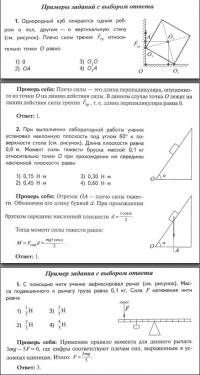 Решения задач на статику решение задач по генетика